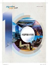 한국어  홍보책자(2018년) 이미지