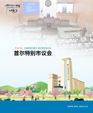 중국어 홍보책자(2020년) 이미지