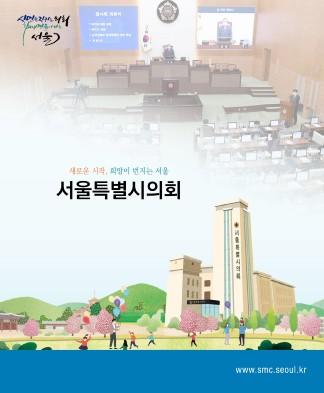한국어 홍보책자(2020년) 이미지