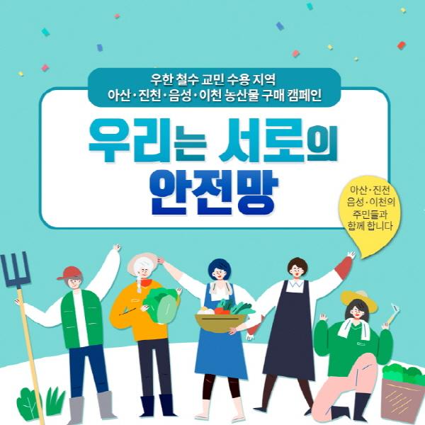 신종 코로나바이러스 피해지역 지원 카드뉴스